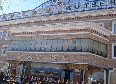 Shigatse Wutse Hotel