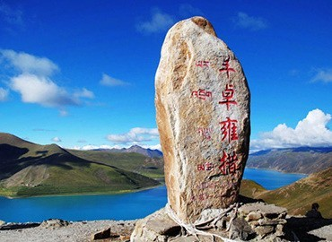 Yamdroktso Lake is a freshwater lake in Tibet