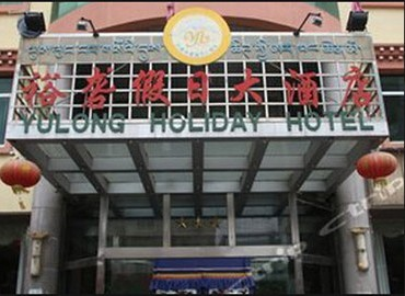 Yulong Holiday Hotel