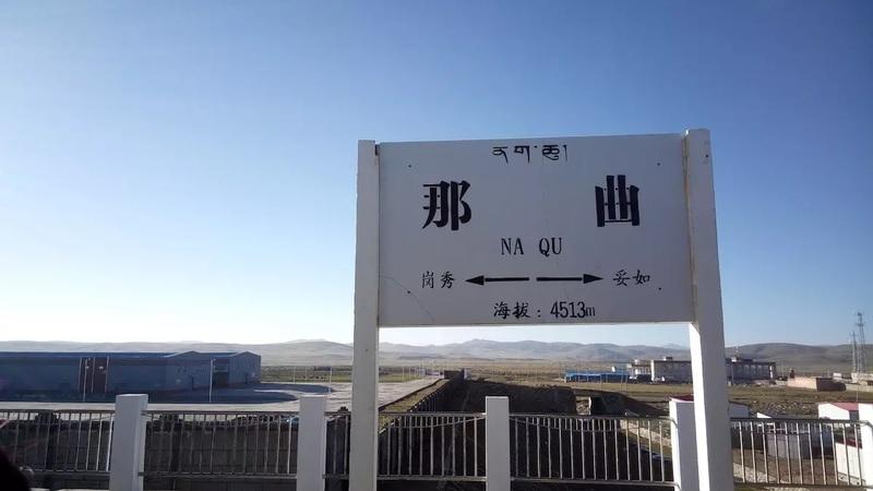 Nagqu station
